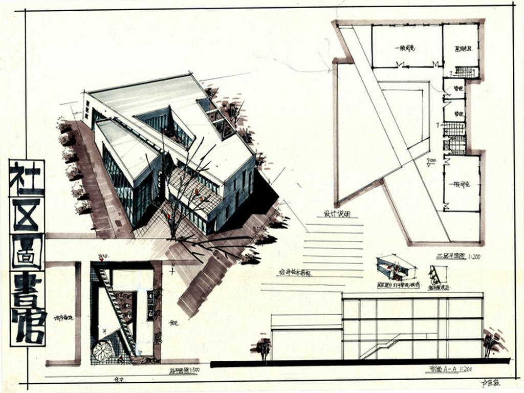 快题设计图别墅展示